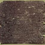 La lamina in bronza col decreto del Senatus Consultum de Bacchanalibus.